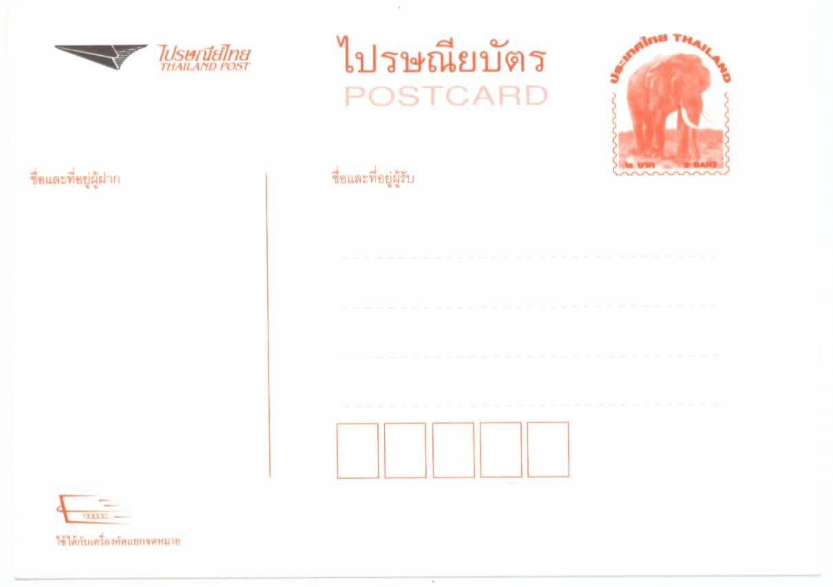 Thailand-Elephant-PostCard
